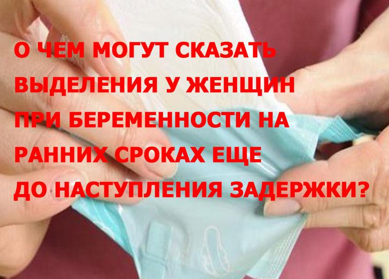 водянистые выделения до задержки при беременности