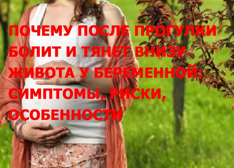 Тянет низ живота при беременности при ходьбе